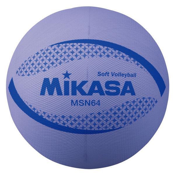 ミカサ 小学生用ソフトバレーボール(バイオレット) MIKASA MSN64-V 返品種別A