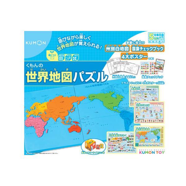 くもん出版 KUMON くもんの世界地図パズル 返品種別B