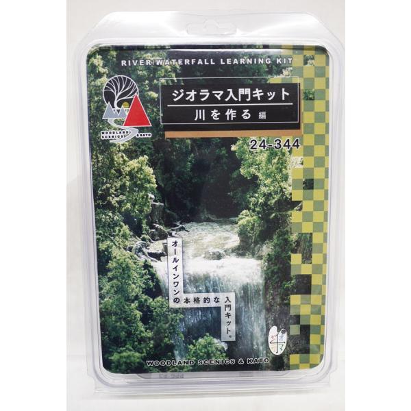 カトー24-344ジオラマ入門キット川を作る編返品種別B