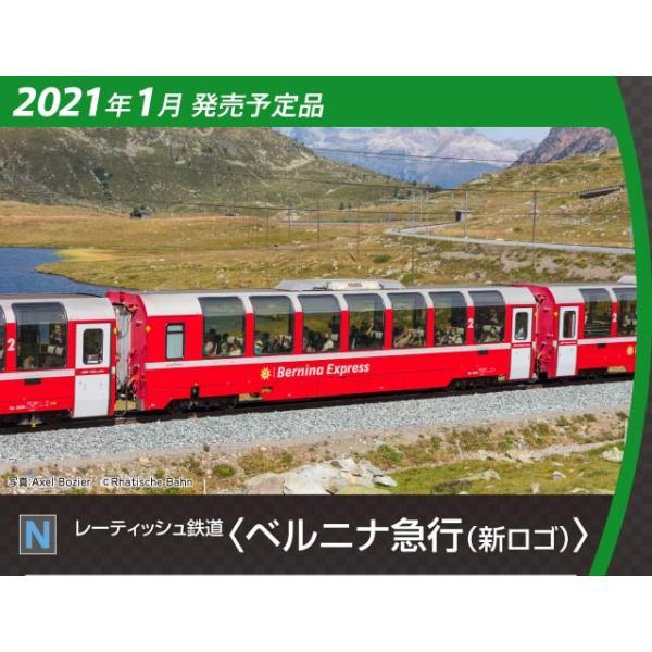 カトー(N)10-1655レーティッシュ鉄道「ベルニナ急行(新ロゴ)」基本セット(3両)返品種別B