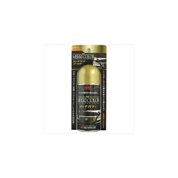 ダイヤワイト クロームメッキ上塗リ専用塗料 メッキカラー ゴールド 130ml 28 返品種別A
