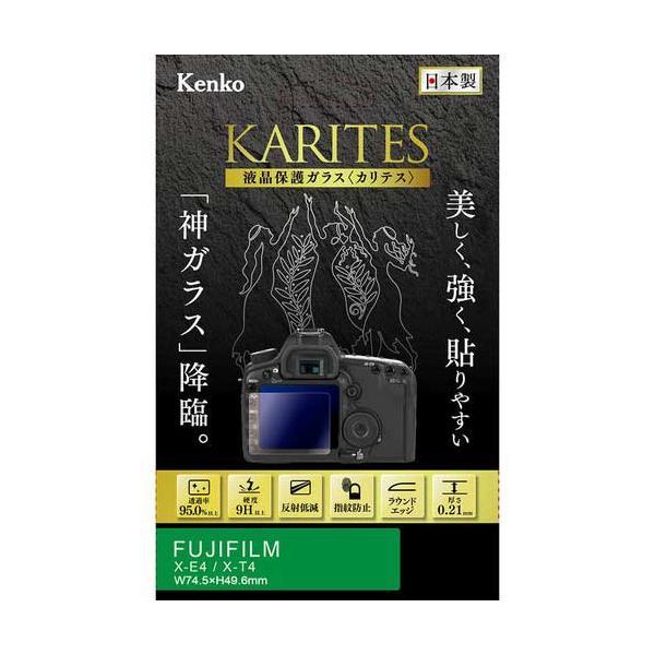 ケンコー フジフイルム「X-E4/ X-T4」用液晶保護ガラス KARITES (カリテス) KKG-FXE4 返品種別A