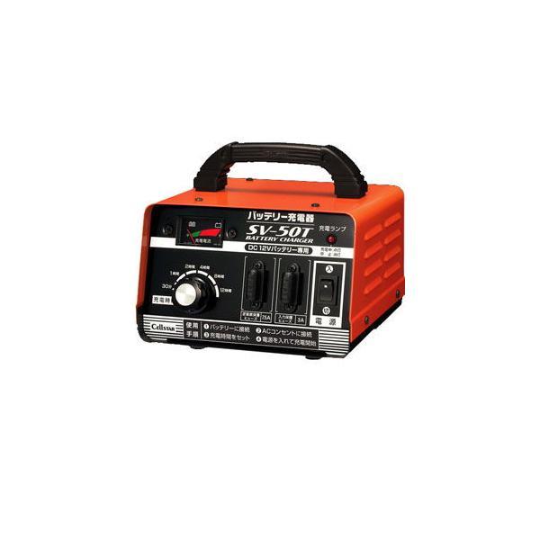 セルスター バッテリー充電器 DC12V専用 CELLSTAR SV-50T 返品種別A