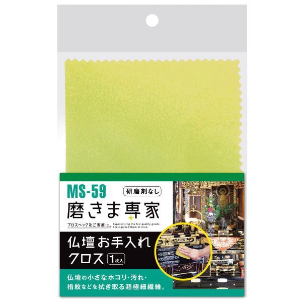 フチオカ 磨きま専家 仏壇お手入れクロス 150×230 MS-59 返品種別A