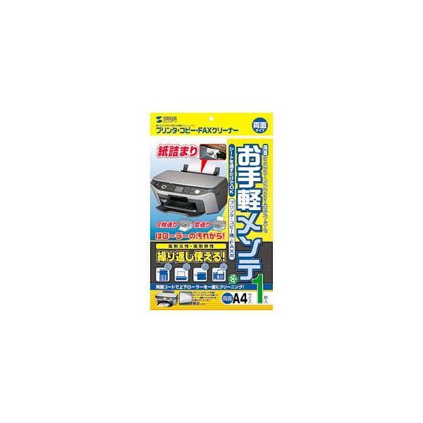 サンワサプライ OAクリーニングペーパー(両面タイプ・1枚入) CD-13W1 返品種別A