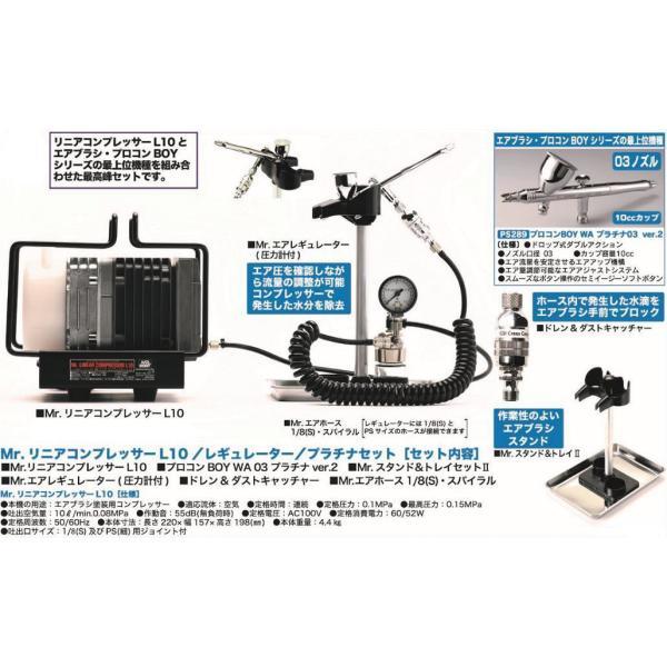 GSIクレオス Mr.リニアコンプレッサーL10/ レギュレーター/ プラチナセット(PS322)エアブラシセット 返品種別B