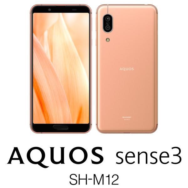 SHARP(シャープ) AQUOS(アクオス) sense3 SH-M12(ライトカッパー)- SIMフリースマートフォン SH-M12-C 返品種別B