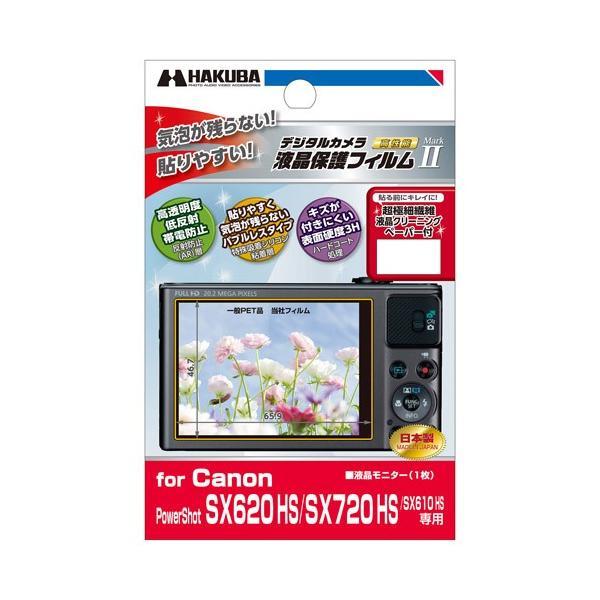 ハクバ Canon「PowerShot SX620 HS /  SX720 HS /  SX710 HS /  SX700 HS /  SX610 HS」用液晶保護フィルム MarkII DGF2-CASX620 返品種別A