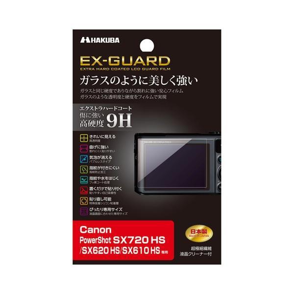 ハクバ Canon「PowerShot SX720 HS/ SX710 HS/ SX700 HS/ SX620 HS/ SX610 HS」用 液晶保護フィルム EX-GUARD EXGF-CPSX720 返品種別A