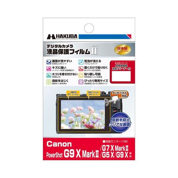 ハクバ Canon「PowerShot G9 X MarkII /  G7 X MarkII /  G5 X /  G9 X /  G7 X」用 液晶保護フィルム MarkII DGF2-CAG9XM2 返品種別A