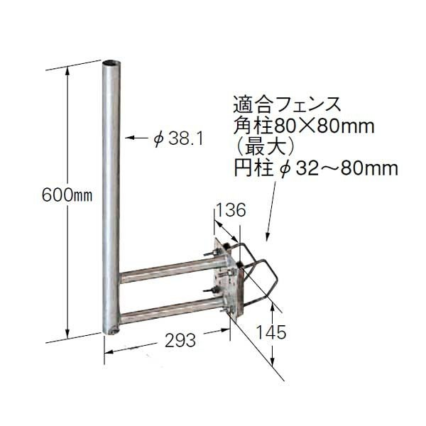 マスプロ BS・CSアンテナ用サイドベース SBM45E 返品種別A