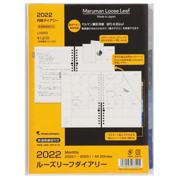 マルマン 2022年ルーズリーフダイアリー 月間(カレンダースタイル+メモ) 20穴(A5サイズ) LD283-22 返品種別A