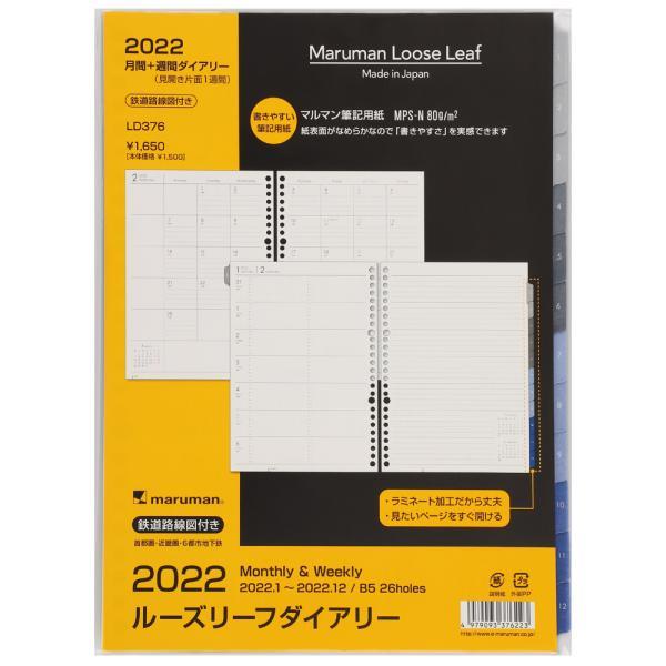 マルマン 2022年ルーズリーフダイアリー 月間+週間(見開き1ヶ月+見開き片面1週間) 26穴(B5サイズ) LD376-22 返品種別A
