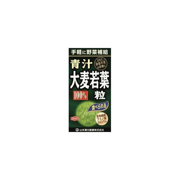 大麦若葉 青汁粒100%(280粒) 山本漢方製薬 返品種別B