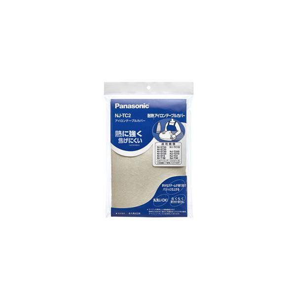 パナソニック アイロン台用カバーベージュ Panasonic 耐熱アイロンテーブルカバー NJ-TC2 返品種別A