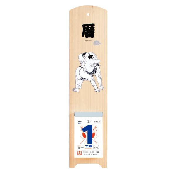 新日本カレンダー 2022年浮世絵木製台紙付日めくりカレンダー(2号 相撲) NK-8390(2022) 返品種別A