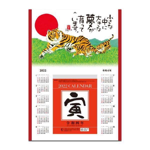 新日本カレンダー 2022年寅台紙付日めくりカレンダー 岡本肇(4号) NK-8811(2022) 返品種別A
