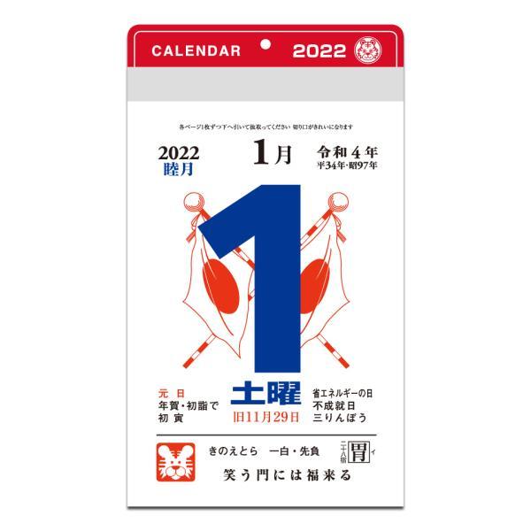 新日本カレンダー 2022年小型日めくりカレンダー(2号) NK-8822(2022) 返品種別A