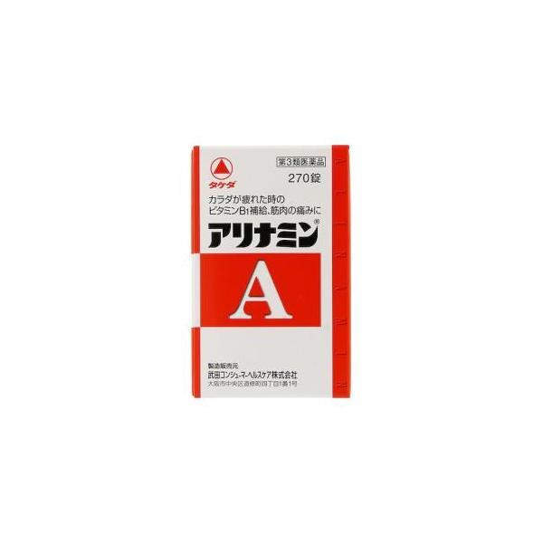 (第3類医薬品)アリナミン製薬アリナミンA270錠返品種別B