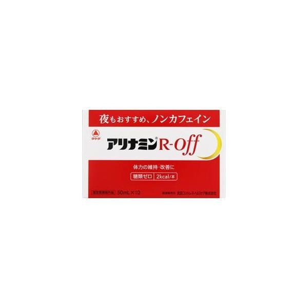 アリナミン製薬アリナミンRオフ50ml×10本(指定医薬部外品)返品種別B