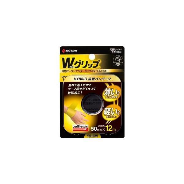 バトルウィン Wグリップ 黄色 50mm×12m ニチバン バトルウィンWグリップ 返品種別A