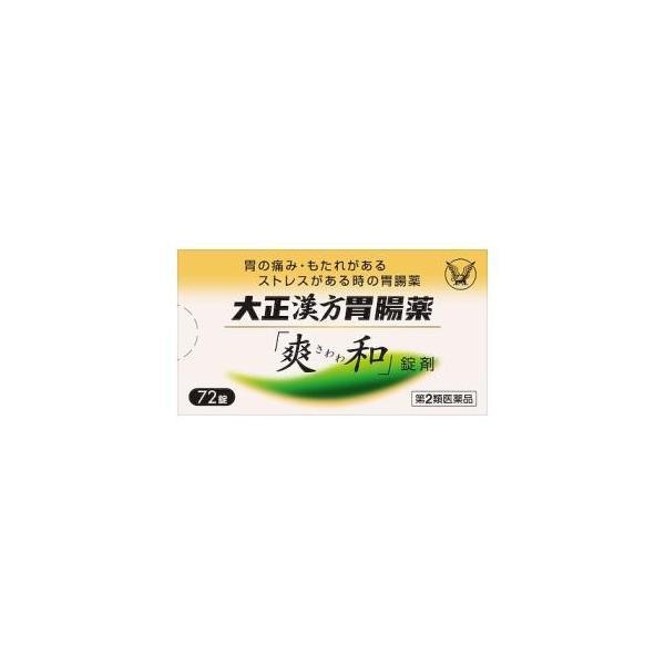 (第2類医薬品) 大正製薬 大正漢方胃腸薬「爽和」錠剤 72錠  返品種別B|joshin