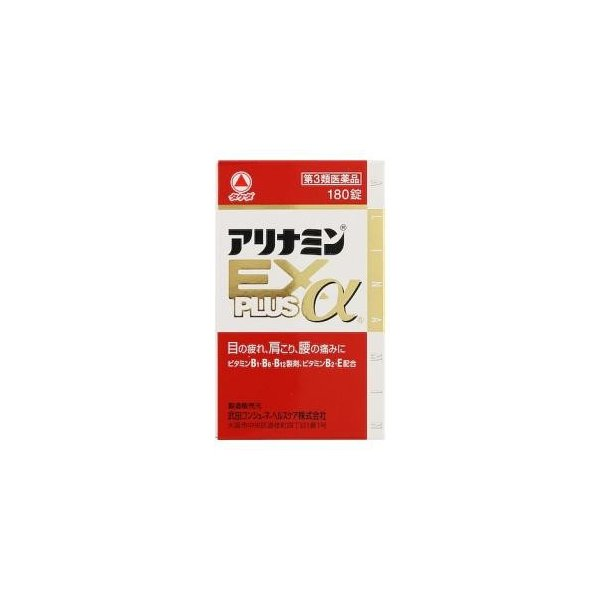 (第3類医薬品)アリナミン製薬アリナミンEXプラスα180錠返品種別B
