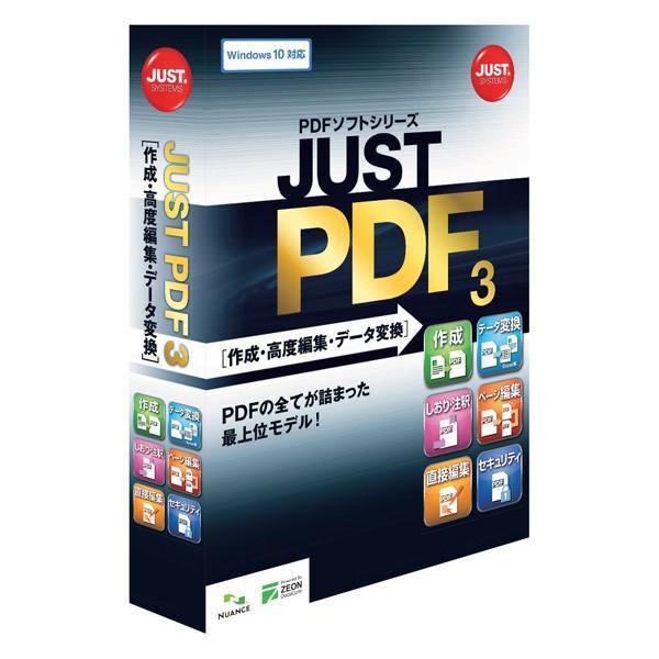 ジャストシステム just pdf 3 作成 編集 データ変換 通常版
