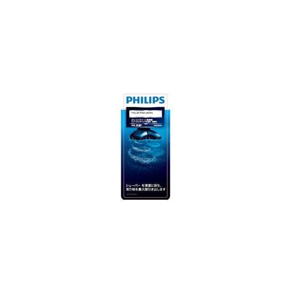 フィリップス シェーバー用洗浄液 PHILIPS ジェットクリーン専用 HQ200/ 61 返品種別A