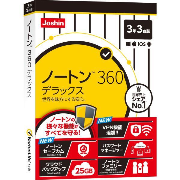 シマンテック ノートン 360 デラックス(3年3台版) Joshin webオリジナル ※パッケージ版 返品種別B