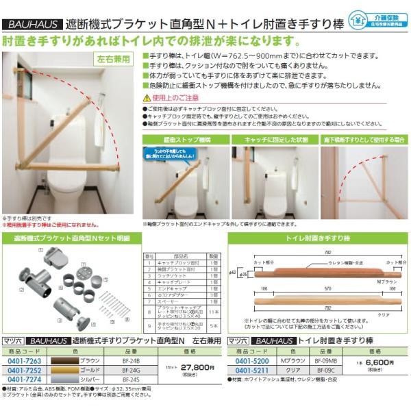 手すり トイレ 肘置き マツ六 トイレ肘置き手すり棒 クリア BF-09C|joule-plus|03