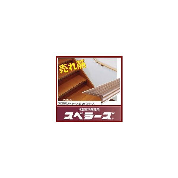 階段 すべり止め 川口技研 スベラーズ屋内用(1本入り) サイズ:W670 うす茶|joule-plus