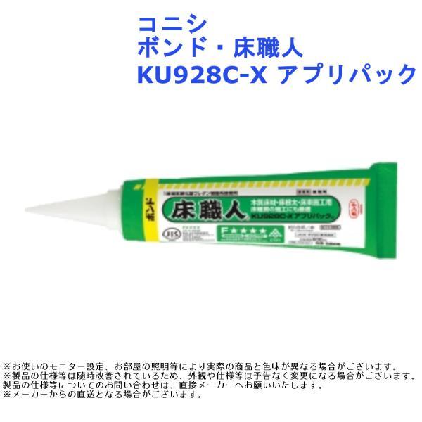 接着剤 ボンド 床職人KU928C-Xアプリパック コニシ joule-plus
