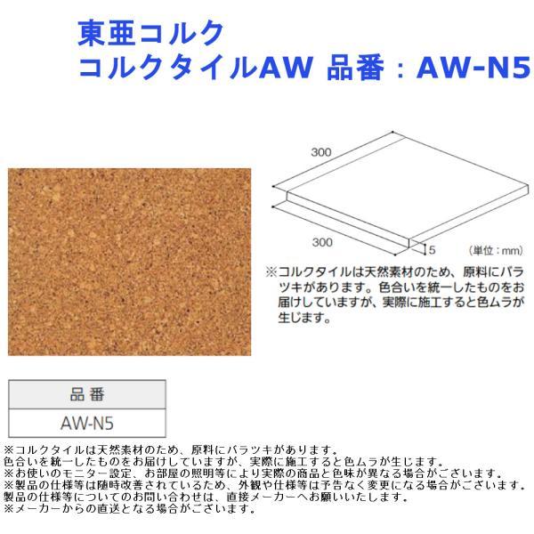 コルク 床 コルクタイル 東亜コルク コルクタイルAW 品番:AW-N5 エムライト色 joule-plus