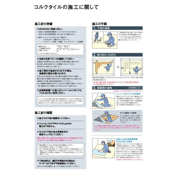 コルク 床 コルクタイル 東亜コルク コルクタイルAW 品番:AW-N5 エムライト色 joule-plus 04