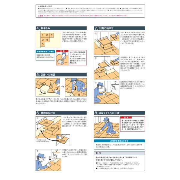 コルク 床 コルクタイル 東亜コルク コルクタイルAW 品番:AW-N5 エムライト色 joule-plus 05