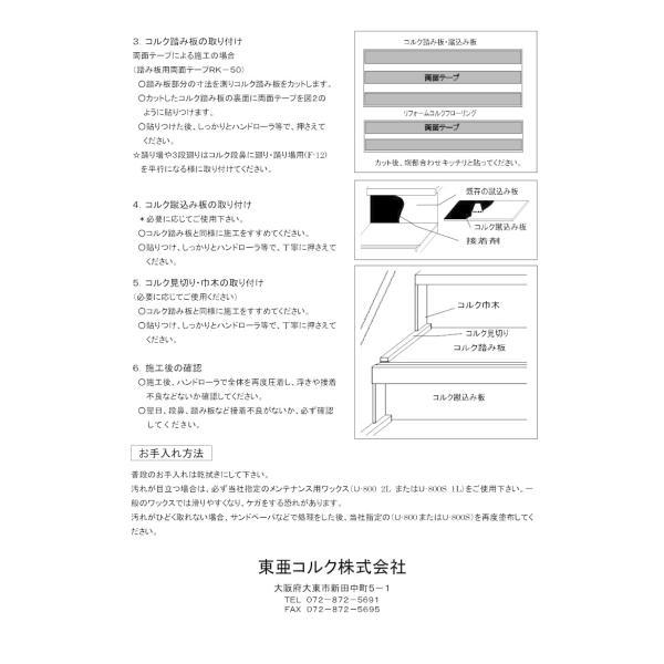 コルク 床 コルクタイル 東亜コルク コルクタイルAW 品番:AW-N5 エムライト色 joule-plus 07