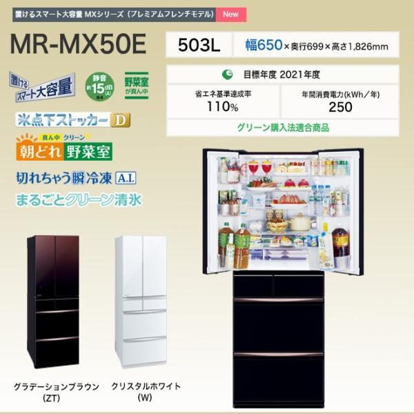 三菱電機『置けるスマート大容量(MR-MX50E)』