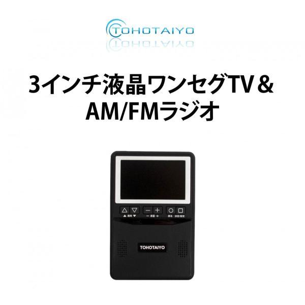 携帯テレビ ポータブルワンセグTV 3インチ液晶 AM・FMラジオ