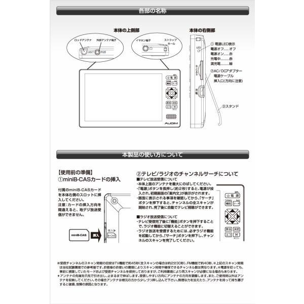 ポケットサイズ フルセグ TVラジオ 5インチ液晶 ワイドFM対応  KH-TVR500|jowaoutlet|03