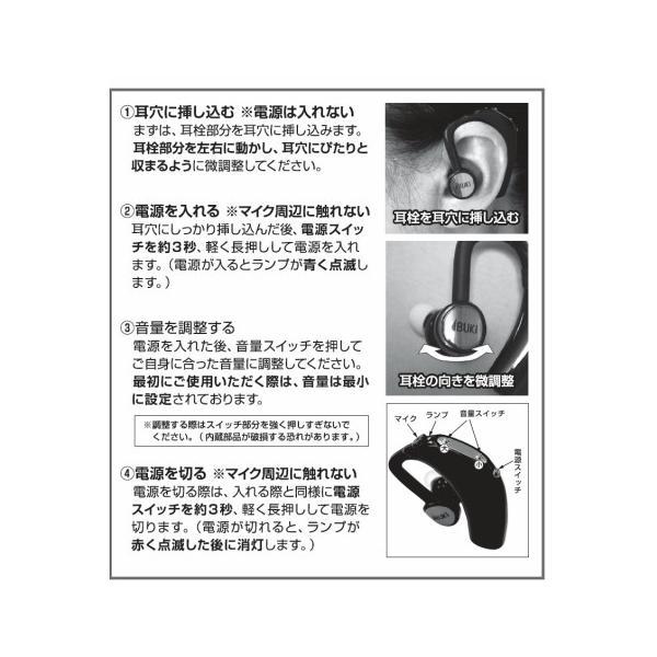 骨伝導 耳かけ式集音器(右耳用)ボン・ボイス(右耳用)伊吹電子|jowaoutlet|04