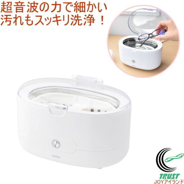 超音波洗浄器 ソニクリア UC-500WT ドリテック 洗浄器 超音波 コンパクト 汚れ メガネ 貴金属 歯ブラシ 入れ歯 家庭用 家電