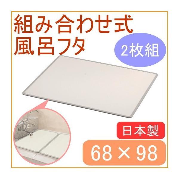 シンプルピュア アルミ組み合わせ風呂ふた 68×98cm用 2枚組 HB-1355 送料無料 日本製