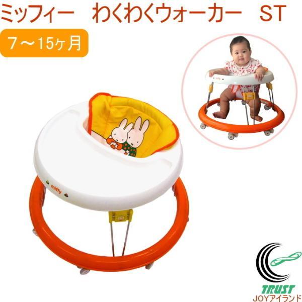 ミッフィーわくわくウォーカー ST 送料無料 ベビー 赤ちゃん 幼児 男の子 女の子 歩行器 車 乗り物 キャスター セーフティーグッズ 丸型歩行器 O型歩行器