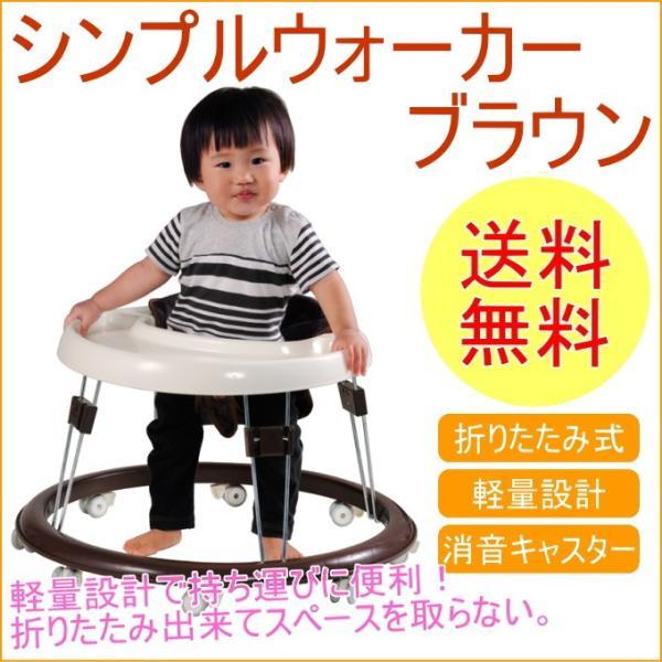 シンプルウォーカー ブラウン 送料無料 ベビー 赤ちゃん 幼児 男の子 女の子 子供 歩行器 車 乗り物