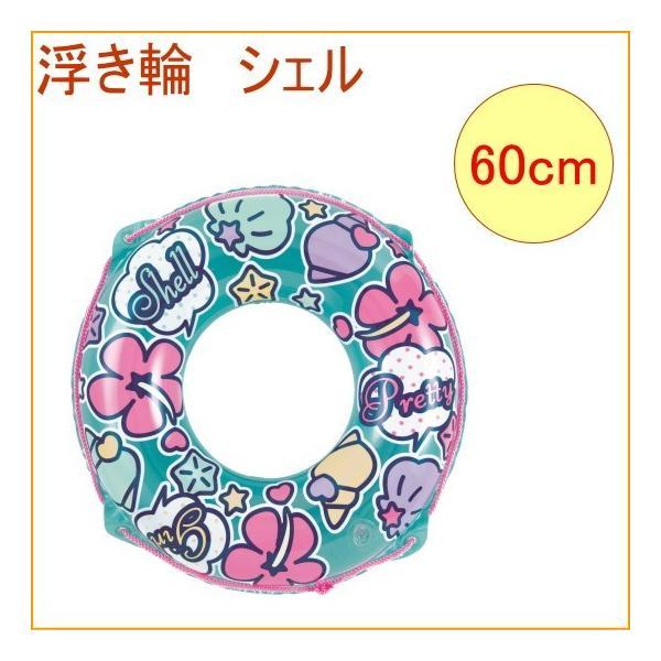 浮き輪 シェル 60cm 81503-WR579 アウトドア レジャー ビーチ 花柄 かわいい 可愛い ネコポスOK