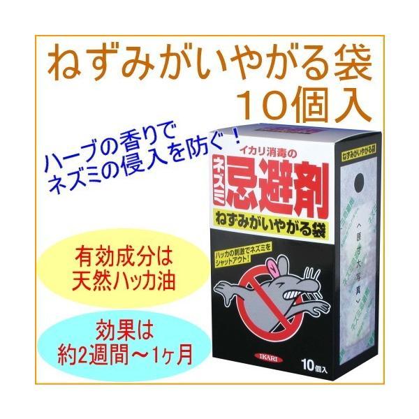 ねずみがいやがる袋 10個入 害虫 害獣 ネズミ 鼠 忌避剤 忌避性 忌避 袋タイプ 臭気性 設置 配置 置型 衛生的 安心 安全