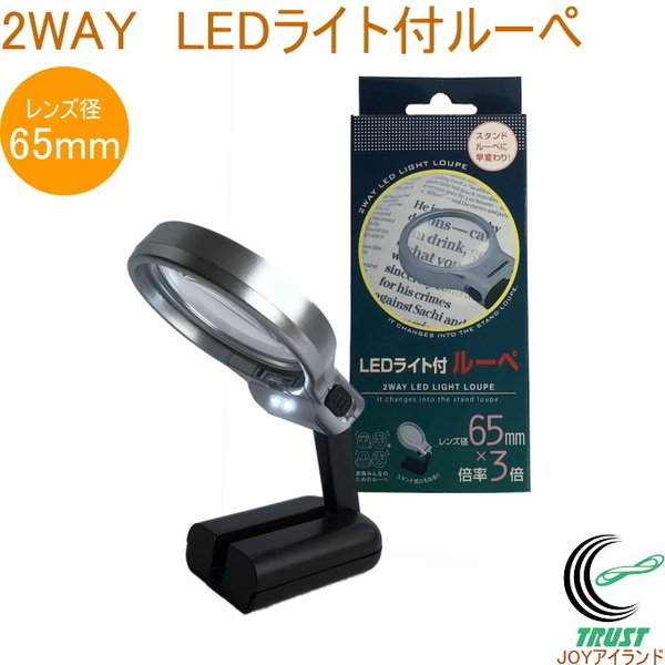 2WAY LEDライト付ルーペ 作業用 工作用 スタンド ルーペ 精密作業 電子工作 プラモデル LEDライト付き 読書 電池式 2WAY ネコポスOK