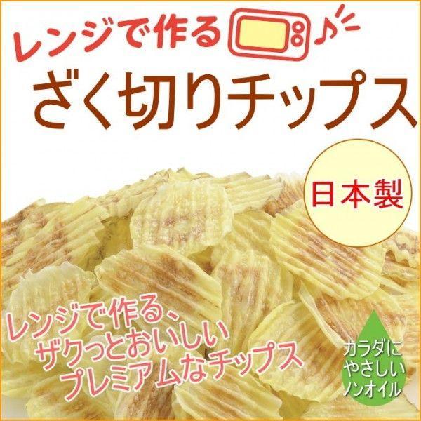 レンジで作るざく切りチップス RE-1498 日本製 電子レンジ レンジ スライス ポテト ポテトチップス デザート おやつ