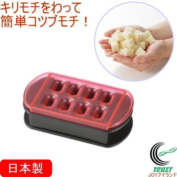 モチワリ SE-2506 日本製 餅 切り餅 カット 割る 小粒 小粒サイズ 1.5cm角 お餅 おモチ 簡単 便利 料理 ぜんざい お菓子 お好み焼き お鍋 正月